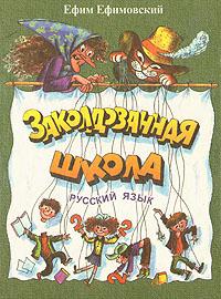 Заколдованная школа. Русский язык12296407Эта веселая и познавательная книга поможет вам лучше усвоить правила грамматики и орфографии русского языка, познакомит с лексикой. А еще эта книга - игра. Отвечайте на вопросы, отгадывайте загадки, играйте в литературные игры, и вы не только вспомните то, что уже изучали, но и обязательно узнаете что-то новое.