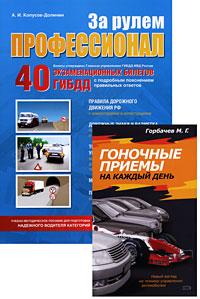 А. И. Копусов-Долинин. За рулем профессионал. М. Г. Горбачев. Гоночные приемы на каждый день (комплект из 2 книг)