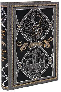 Артур Конан Дойл. Избранные сочинения. Маракотова бездна. Туманная земля (подарочное издание)