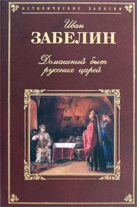 Домашний быт русских царей. Книга 1. Государев двор или дворец