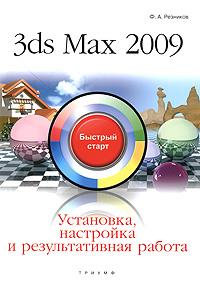 Как выглядит 3ds Max 2009. Установка, настройка и результативная работа