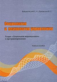 Социология и психология управления. Раздел