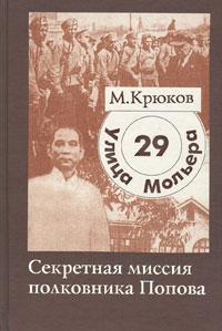 Улица Мольера, 29. Секретная миссия полковника Попова