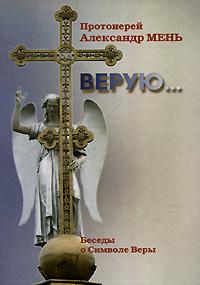 Верую... Беседы о Символе Веры