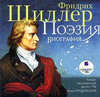 Фридрих Шиллер. Поэзия. Биография (аудиокнига MP3)
