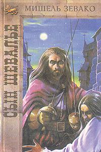Книга Сын Шевалье