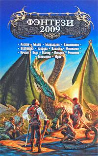 Фэнтези-2009
