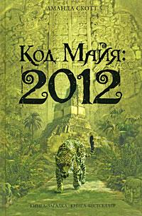 ��� ����: 2012