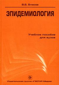 Эпидемиология ( 5-9704-0265-6 )