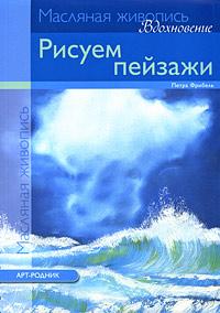 Рисуем пейзажи ( 978-5-9794-0199-7, 978-3-419-5348-8 )