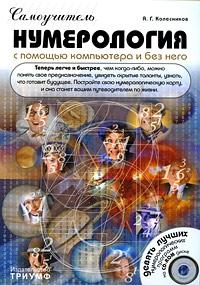 Нумерология с помощью компьютера и без него (+ CD-ROM). А. Г. Колесников