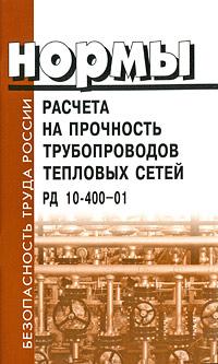Нормы расчета на прочность трубопроводов тепловых сетей. РД 10-400-01