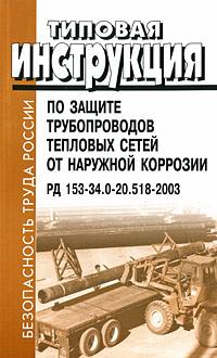 Типовая инструкция по защите трубопроводов тепловых сетей от наружной коррозии. РД 153-34.0-20.518-2003