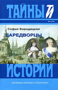Царедворцы. София Бородицкая