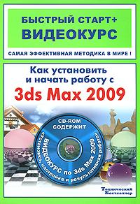Как выглядит Как установить и начать работу с 3ds Max 2009 (+ DVD-ROM)