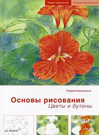 Основы рисования. Цветы и бутоны