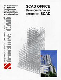 Как выглядит SCAD Office. Вычислительный комплекс SCAD