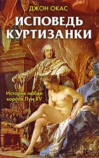Исповедь куртизанки. История любви короля Луи XV