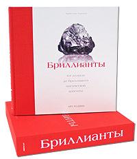 Бриллианты (подарочное издание). Кристин Гордон