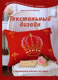 Текстильный дизайн. Современная роспись по ткани ( 978-5-9794-0154-6 )
