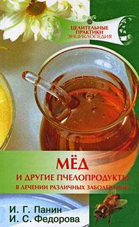 Мед и другие пчелопродукты в лечении различных заболеваний