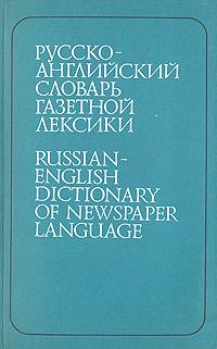 Русско-английский словарь газетной лексики