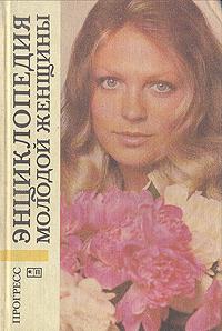 Энциклопедия молодой женщины