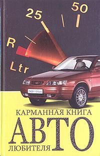 Карманная книга автолюбителя