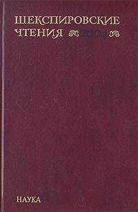 Шекспировские чтения. 2004