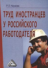Труд иностранцев у российского работодателя