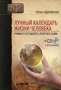 Лунный календарь жизни человека. Учимся составлять прогноз сами (+ СD-ROM). Елена Судиловская