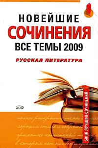 Новейшие сочинения. Все темы 2009. Русская литература