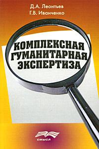 Комплексная гуманитарная экспертиза ( 978-5-89357-235-3 )