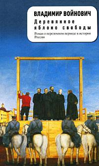 Деревянное яблоко свободы. Владимир Войнович