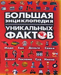 Большая энциклопедия уникальных фактов. И. М. Смирнова