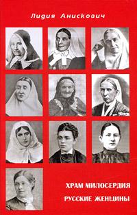 Храм милосердия. Русские женщины