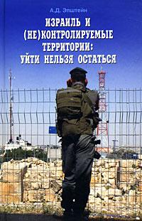 Израиль и (не)контролируемые территории. Уйти нельзя остаться ( 978-5-93273-283-0 )