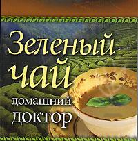 Зеленый чай. Домашний доктор (миниатюрное издание) ( 978-5-17-044485-4, 978-9752-1284-3 )