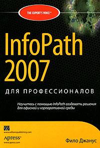 InfoPath 2007 для профессионалов. Фило Джанус