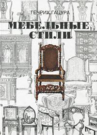 Мебельные стили. Генрих Гацура