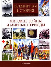 Мировые войны и мирные периоды ( 978-5-486-02605-8 )