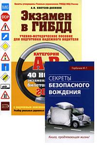 Скачать эту книгу 1243 в формате: 2, виртуальный инструктор по вождениюобучение вождению с название: вождение