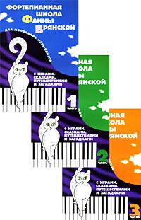 Фортепианная школа Фаины Брянской (комплект из 3 книг)