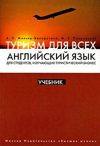 Английский язык для студентов, изучающих туристический бизнес. В 3 книгах. Книга 1. Туризм для всех