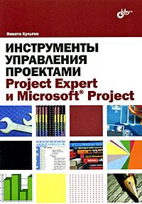 Инструменты управления проектами. Project Expert и Microsoft Project. Никита Культин