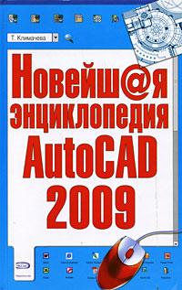 Новейшая энциклопедия AutoCAD 2009