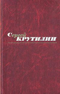 Сергей Крутилин. Собрание сочинений в трех томах. Том 1