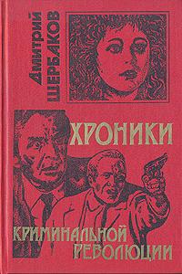 Хроники криминальной революции