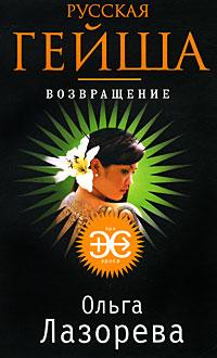Русская гейша. Возвращение