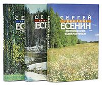 Сергей Есенин в стихах и жизни. Поэмы 1912 - 1925. Проза 1915- 1925 (комплект из 3 книг)